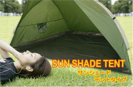 【数量限定】【超特価】サンシェードテント 収納袋付きカラー:グレー