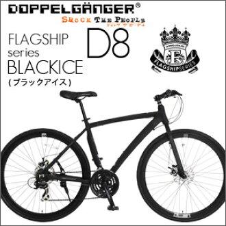 DOPPELGANGER(R)ドッペルギャンガーD8 BLACKICE