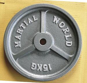 マーシャルワールド(MARTIAL WORLD) 【送料別途 説明欄に記載】PLATE アイアンプレート穴径28mm 15.0kg