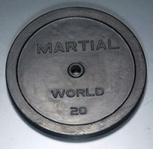 マーシャルワールド(MARTIAL WORLD) 【送料別途 説明欄に記載】PLATE ラバープレート穴径28mm 20.0kg