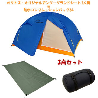 DUNLOP VS10 one for compact climbing tent.
