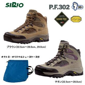 SIRIO (Sirio) 奥卡光徒步游 P.F.302