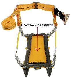 mountain dax(マウンテンダックス) スノープレート(HG-120用) HG-620【メール便(ゆうパケット)発送可能】