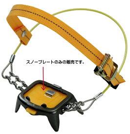 mountain dax(マウンテンダックス) スノープレート4本爪用(HG-121/103用) HG-621【メール便(ゆうパケット)発送可能】