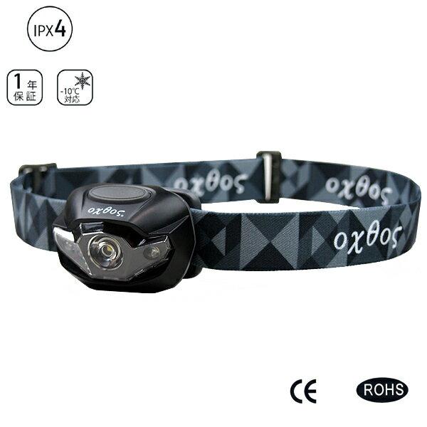 【送料無料】oxtos(オクトス) LEDヘッドランプ90【OX-011】【ランプ ライト 登山 トレッキング 山岳 ルーメン】
