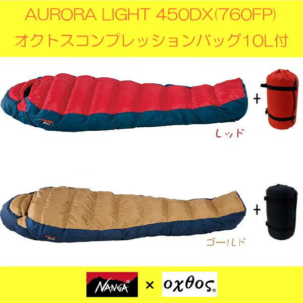 【送料無料】【ナンガ×オクトス】オーロラライト450DX ロング (760FP)(オクトスコンプレッションバッグ10L付)【寝袋/シュラフ】