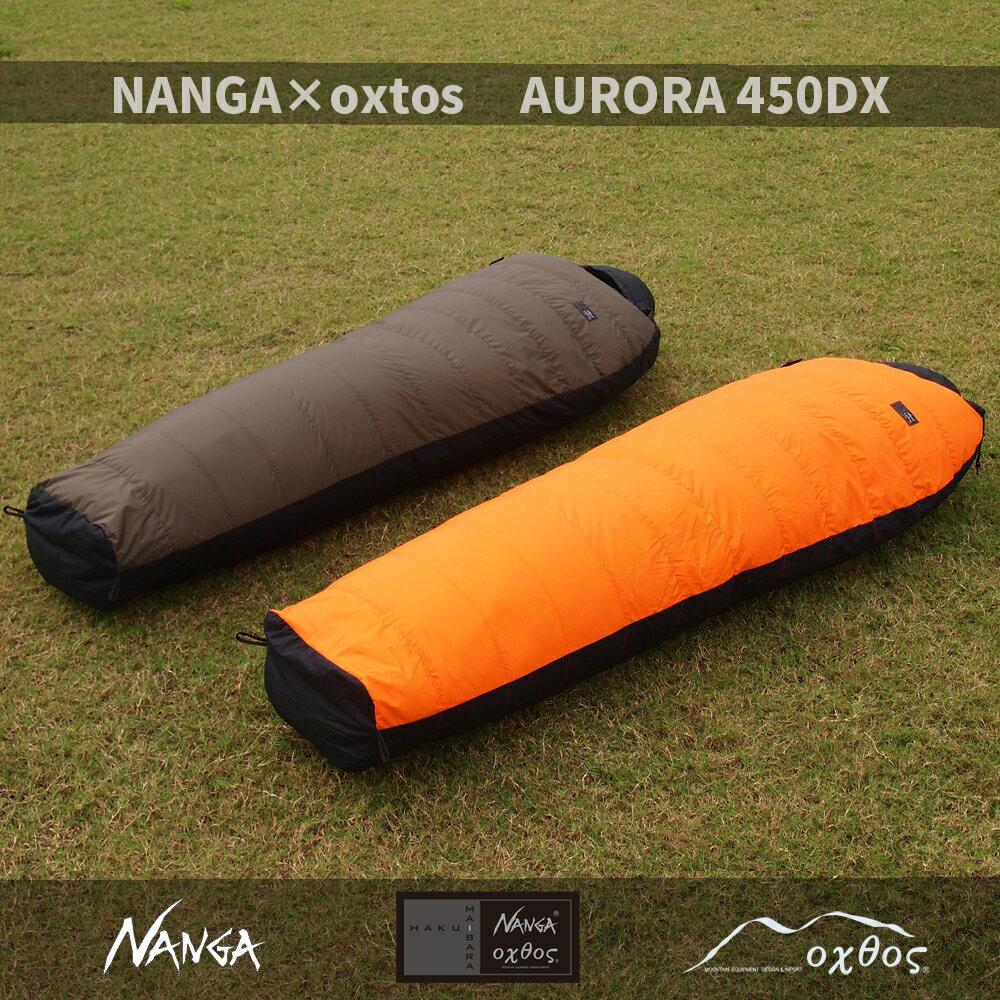 【NANGA×oxtos】AURORA(オーロラ)450DX(760FP) ロング【oxtosコンプレッションバッグ12L付】【寝袋/シュラフ】