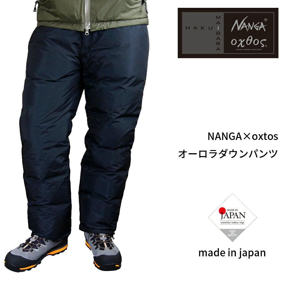 NANGA×oxtos オーロラダウンパンツ