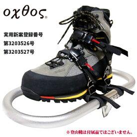 【送料無料】oxtos(オクトス)アルミわかんラチェット式 OX-012【爪カバー付】