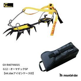 GRIVEL(グリベル) G12オーマチックSP GV-RA074A01S【mt.daxアイゼンケース付】