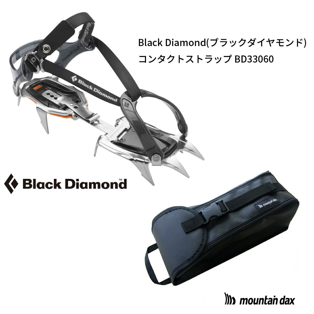 Black Diamond(ブラックダイヤモンド)コンタクトストラップ BD33060【mt.daxアイゼンケース付】