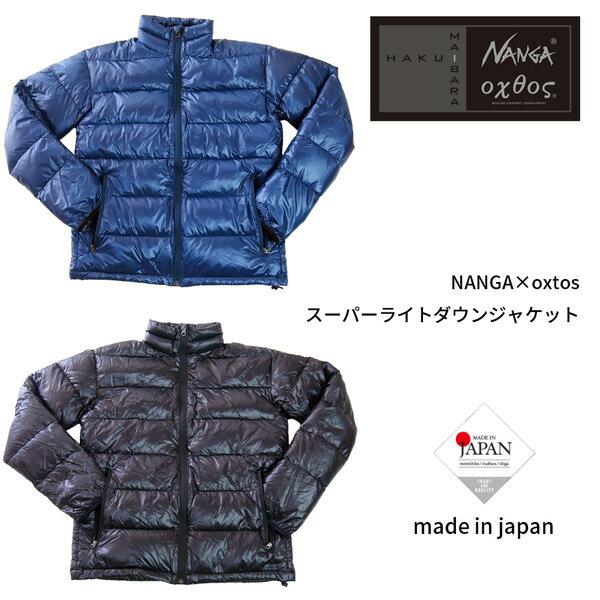 【NANGA×oxtos】スーパーライトダウンジャケット【日本製/インナーダウン/アウター/ナンガ】