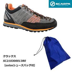 SCARPA(スカルパ) クラックス SC21030003380【oxtosシューズバッグ付】