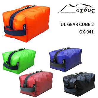 oxtos (オクトス) UL GEAR CUBE 2 OX-041