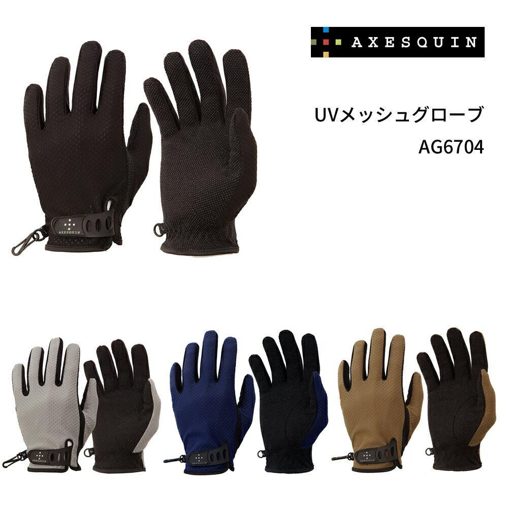 AXESQUIN(アクシーズクイン) UVメッシュグローブ AG6704【メール便(ゆうパケット)発送可能】