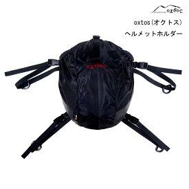 oxtos(オクトス) CORDURA ヘルメットホルダー【メール便(ゆうパケット)発送可能】