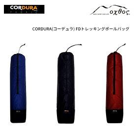 oxtos(オクトス) CORDURA FDトレッキングポールバッグ【メール便(ゆうパケット)発送可能】