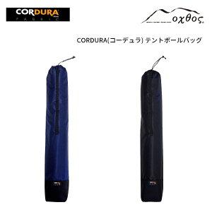 oxtos(オクトス) CORDURA テントポールバッグ
