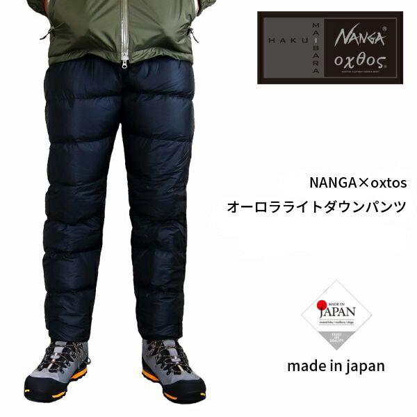 NANGA×oxtos オーロラライトダウンパンツ 860FP【NANGA/シュラフ/寝袋/ダウン/パンツ/防寒】