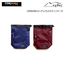oxtos(オクトス) CORDURA メスティンケース【メール便(日本郵便)発送可能】