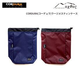 oxtos(オクトス) CORDURA ラージメスティンケース【メール便(日本郵便)発送可能】