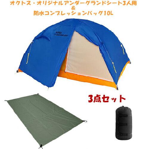 【送料無料】DUNLOP VS30 3人用コンパクト登山テント【oxtosアンダーグランドシート3人用&コンプレッションバッグ10L付】