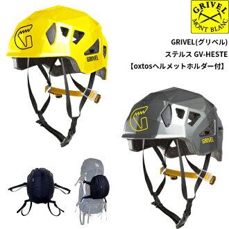 GRIVEL(GREE鈴)隱形轟炸機GV-HESTE