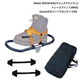 MAGIC MOUNTAIN(マジックマウンテン) トレースライン (TJWN01)【oxtosスノーシューケース・爪カバー付】