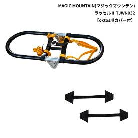 MAGIC MOUNTAIN(マジックマウンテン) ラッセル2 TJWN032【oxtos爪カバー付】