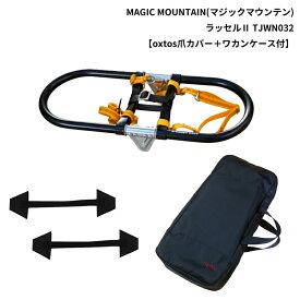 MAGIC MOUNTAIN(マジックマウンテン) ラッセル2 TJWN032【oxtos爪カバー+ワカンケース付】