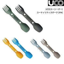 UCO(ユーシーオー) ユーティリティスポーク 2PAC