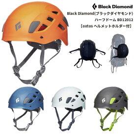 Black Diamond(ブラックダイヤモンド) ハーフドーム BD12012【oxtosヘルメットホルダー付】