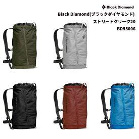Black Diamond(ブラックダイヤモンド) ストリートクリーク20 BD55006
