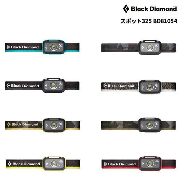 Black Diamond(ブラックダイヤモンド) スポット325 BD81054