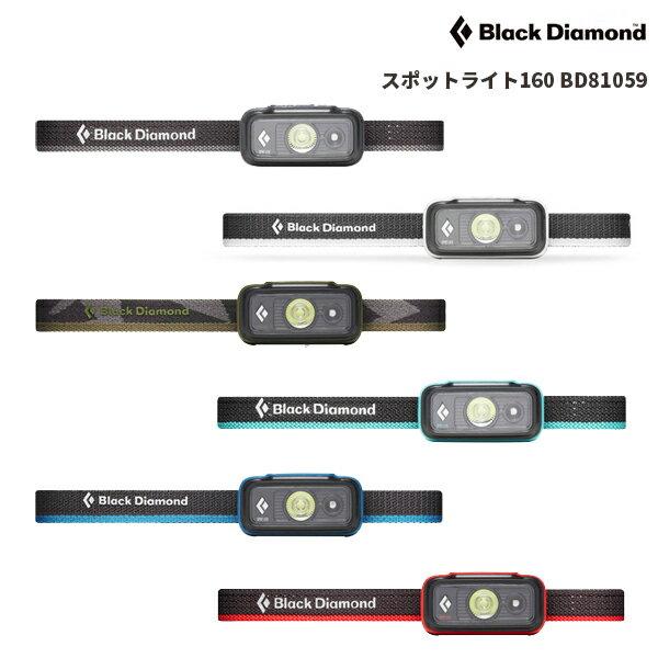 Black Diamond(ブラックダイヤモンド) スポットライト160 BD81059