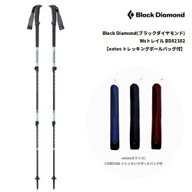 Black Diamond(ブラックダイヤモンド) Wsトレイル BD82382【oxtos トレッキングポールバッグ付】