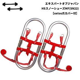 EXP(エキスパートオブジャパン) HSスノーシューズMF(SN22)【oxtos爪カバー付】