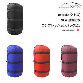 oxtos(オクトス) NEW透湿防水コンプレッションバッグ 12L