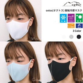 oxtos(オクトス) 接触冷感マスク