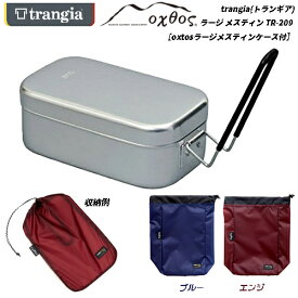 trangia(トランギア)ラージ メスティン TR-209 【oxtosラージメスティンケース付】