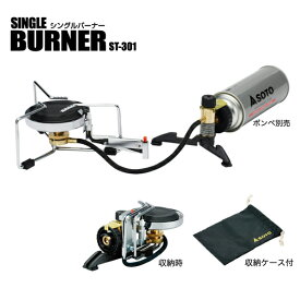 【送料無料】SOTO(ソト) シングルバーナー ST-301