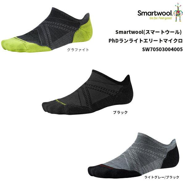Smartwool(スマートウール) PhDランライトエリートマイクロ SW70503004005【ゆうパケット発送可能】