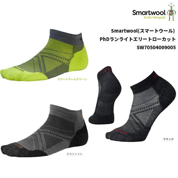 Smartwool(スマートウール) PhDランライトエリートローカット SW70504009005【ゆうパケット発送可能】