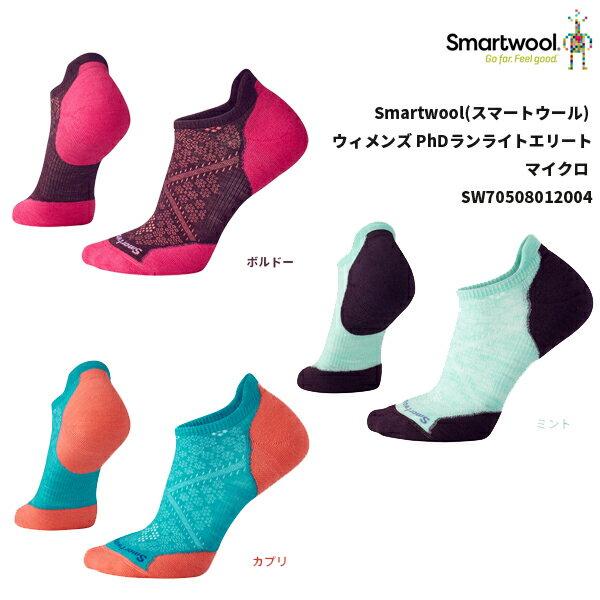 Smartwool(スマートウール) ウィメンズ PhDランライトエリートマイクロ SW70508012004【ゆうパケット発送可能】