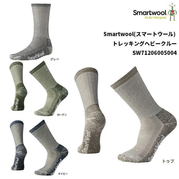Smartwool(スマートウール) トレッキングヘビークルー SW71206005004