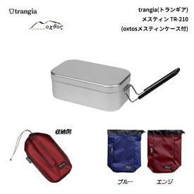 trangia(トランギア)メスティン TR-210 (NEW HANDLE COVER) 【oxtosメスティンケース付】