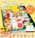 あす楽対応!【送料無料】季節のギフトセット(冷蔵便)お中元ギフト