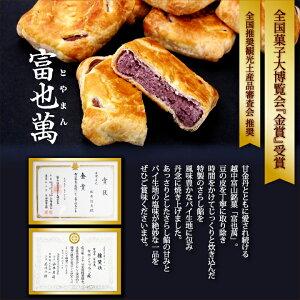 富山銘菓『富也萬』
