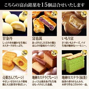 富山銘菓を15個詰合せいたします。