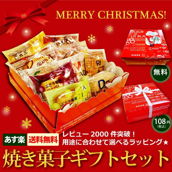 楽天ランキング1位!送料無料!あす楽対応★焼き菓子ギフトセット(箱色赤)お誕生日ギフトやクリスマスギフトにお薦め